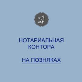 Частный нотариус Сенина Ольга Александровна